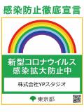 新型コロナウイルス感染拡大防止中!